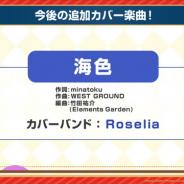 ブシロードとCraft Egg、『ガルパ』で新たなカバー楽曲として「海色」を追加決定! Roseliaがカバーを担当!