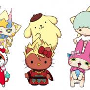 レベルファイブとNHN PlayArt、『妖怪ウォッチ ぷにぷに』で「サンリオキャラクターズコラボガシャ」を復刻!