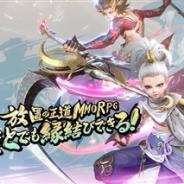 Junhai Games、放置系王道MMORPG『魔神の子』の事前登録を開始!