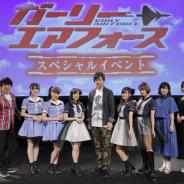 TVアニメ「ガーリー・エアフォース」イベント公式レポートをお届け…森嶋優花・大和田仁美・井澤詩織によるユニットのED歌唱も初披露!