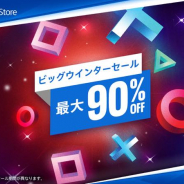 SIE、PS Storeで「ビッグウインターセール」を実施! 『Ghost of Tsushima』『FFVII REMAKE』など人気タイトルが対象に