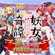 EXNOA、『まほろば妖女奇譚』でリリース100日記念イベントを開催! 10連ガチャが毎日1回無料やスペシャル育成パックを販売!