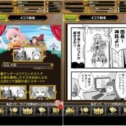 ヤマハとCLINKS、『オオカミ姫』と日本デザイナー学院がコラボ…4コママンガコンテストを開催