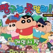 gumiと双葉社および浅草ゲームズ、スマホ向けジャンプアクションゲーム『クレヨンしんちゃん for KAKAO』の韓国における配信を開始