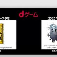 ブロードメディアGC、「dゲーム」でクラウドゲーム提供開始 『真・三國無双8』と『FFXV』も配信