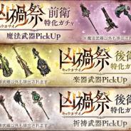 ポケラボとスクエニ、『シノアリス』で「2周年記念!『凶禍祭 前衛後衛特化ガチャ』」を開催 コスト21以上の新限定武器を追加