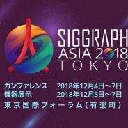 「シーグラフアジア2018」のオンライン登録受付は、日本時間の8月8日午前0時から開始