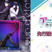 ボルテージ、『アニドルカラーズ』に登場するユニット「Clarity」のニューシングル「Coup d'état」を各配信ストアにて先行配信