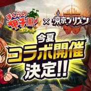 カヤック、『ぼくらの甲子園!ポケット』にて新作ゲーム『東京プリズン』とのコラボ開催が決定! コラボ予告キャンペーンをスタート