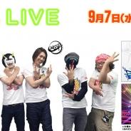 バンナム、情報番組「876TV」の第4回を9月7日20時より配信 『デジモンリンクス』『パックマン チャンピオンシップエディション2』を実況予定