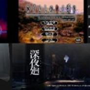 【特集】この夏プレイしたいホラーゲーム10選!…オカルトやデスゲーム、スプラッター、サイコなどスマホで遊べるおススメ作品を紹介