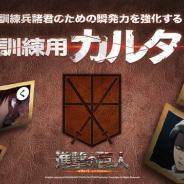 Tokyo Otaku Mode、「進撃の巨人」のセリフで構成されたカードゲーム「進撃の巨人 訓練兵諸君のための瞬発力を強化する訓練用カルタ」を予約受注中