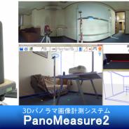 ズームスケープ、360度カメラを用いて一度の撮影で3次元図面の作成が可能な『PanoMeasure2』を発売 対応カメラはTHETA等