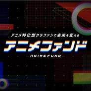 アニメ特化型のクラウドファンディング「アニメファンド」が11月3日よりサービス開始!