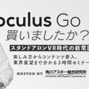 """角川アスキー総合研究所、6月12日にOculus Goのセミナーを開催 近藤""""GOROman""""義仁氏は遠隔で登壇予定"""