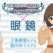 DUO RING、『アイドルマスター シンデレラガールズ』に登場する「上条 春菜」と「前川 みく」のコラボ眼鏡を発売
