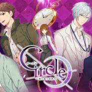 サクセス、女性向け恋愛アドベンチャーゲーム『Circle~環り逢う世界~』のニコニコアプリでの事前登録を開始