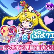セガゲームス、『ぷよぷよ!!クエスト』で『美少女戦士セーラームーンCrystal』とコラボ ★7へんしんキャラを紹介