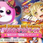 ブシロードとCraft Egg、『ガルパ』で「アニメ「BanG Dream! 3rd Season」ご好評御礼ログインキャンペーン!」を開催 合計「スター×350」をプレゼント