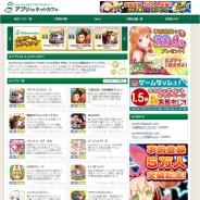 テクノブラッド、「アプリ for ネットカフェ」で『日本バスケ 頂上決戦』のアイテムとして籠球石3個の提供を開始