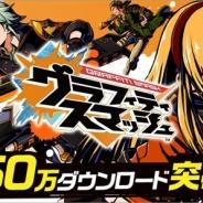 バンナムオンライン、『グラフィティスマッシュ』が150万DL達成…ロードジュエル500個を配布 新イベントダンジョン「律する直情怪行の銃士」開催