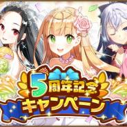 マイネットゲームス、『ウチの姫さまがいちばんカワイイ』でAndroid版配信5周年を記念したキャンペーンを開催!