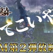 コロプラ、『ドラゴンプロジェクト』のTVCM第2弾を7月14日より放映開始…秦佐和子さんと高田延彦さんがナレーションを担当