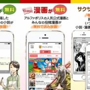 アルファポリス、Android向けアプリ「アルファポリス」の提供を開始  Webサイト「アルファポリス」のすべての小説・漫画が無料で読める!