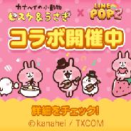 LINE、『LINE POP2』で人気イラストレーターのカナヘイ氏が描く「カナヘイの小動物」とコラボを開始!