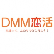 DMM.com、恋活マッチングサービス『DMM恋活』をリリース