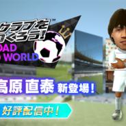 セガゲームス、『プロサッカークラブをつくろう! ロード・トゥ・ワールド』で「中村俊輔」「高原直泰」がもらえる10連ピックアップスカウトを開催