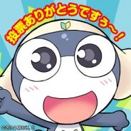 KADOKAWAエンターブレイン、『いただきストリート for au』でアニメ『ケロロ』コラボ第2弾☆スマパス総会結果の発表