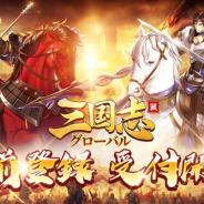 4399インターネット、戦略SLG『三国志グローバル』の日本語版の事前登録を開始 100万マスの超大型マップで大規模合戦が展開