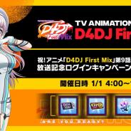 ブシロード、『D4DJ Groovy Mix』でアニメ「D4DJ First Mix」第9話放送記念ログインキャンペーンを開催中