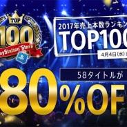2017PlayStation Store TOP100キャンペーンセールを開催 『サマーレッスン』や『DOAX』などのVRタイトルも対象に