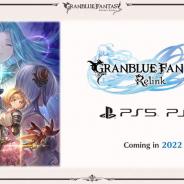 Cygames、アクションRPG『グランブルーファンタジーRelink』を2022年に発売決定! PS4だけでなくPS5にも対応!