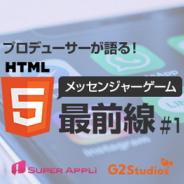 G2 Studiosとスーパーアプリ、「プロデューサーが語る!HTML5メッセンジャーゲーム最前線 #1」を12月13日19時より開催!