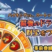 エクストリーム、新感覚ストラテジーゲーム『バトルドラゴン いにしえの財宝』をmixiゲームで1月19日から提供…本日より事前登録を開始!
