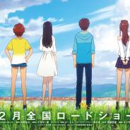 KADOKAWA、アニメ映画「ぼくらの7日間戦争」を12月に公開決定! ティザービジュアル&特報映像が到着
