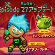デヴシスターズ、『クッキーラン:パズルワールド』で新エピソード「竜の渓谷へ」アップデートを実施! 「ダイナサワークッキー」が登場