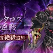任天堂とCygames、『ドラガリアロスト』で7月30日より「タルタロス叛逆戦」に高難易度クエストとして「絶級」を追加