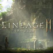 韓国NCSOFT、次世代オープンワールドRPG『リネージュ2M』日本版ティザーサイトを公開 「リネージュ2」の正統後継モバイルリメイク作品