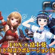 ガーラジャパン、『FOX-Flame Of Xenocide-』でバーチャルYouTuber「富士葵」とのコラボを1月下旬に開催決定!