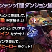 ゲームオン、『HELLO HERO』で大型アップデート「魔障降臨」を実装…「闇ダンジョン」の追加やヒーロー育成項目の改善、「アリーナ」のリニューアルなど
