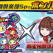 KONAMI、『麻雀格闘倶楽部Sp』で『スーパーボンバーマン R』コラボイベントを開催!「コラボ記念 アイテム招来」が登場