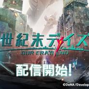 DeNAとスパイク・チュンソフト、ダンジョン探索型RPG『世紀末デイズ』を配信開始! 初のイベントダンジョン「守るべきもの」も開始