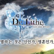 enish、『De:Lithe』韓国版を12月7日にサービス終了 7月3日に開始したばかりだった 繁体字版は10月30日に終了