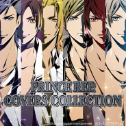 コーエーテクモ、『ときめきレストラン☆☆☆』の新作CD「PRINCE REP. COVERS COLLECTION」を発売開始! メンバーがカバー曲に初挑戦