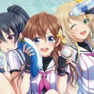 アカツキ、コミケ94で販売した『八月のシンデレラナイン』グッズを8月31日よりアニメイトONLINE SHOPにて通販開始決定!