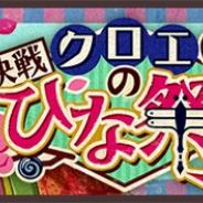 バンナム、『荒野のコトブキ飛行隊 大空のテイクオフガールズ!』でまだまだ一周年1人★3確定ガシャ開催中